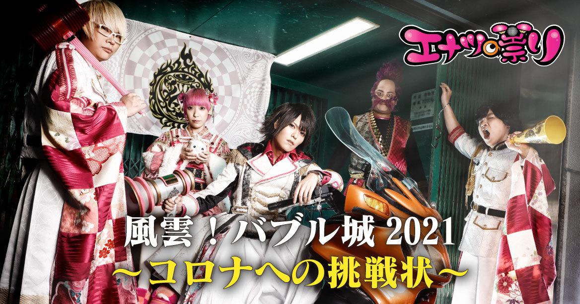 風雲!バブル城2020〜コロナへの挑戦状〜 第一弾発表!