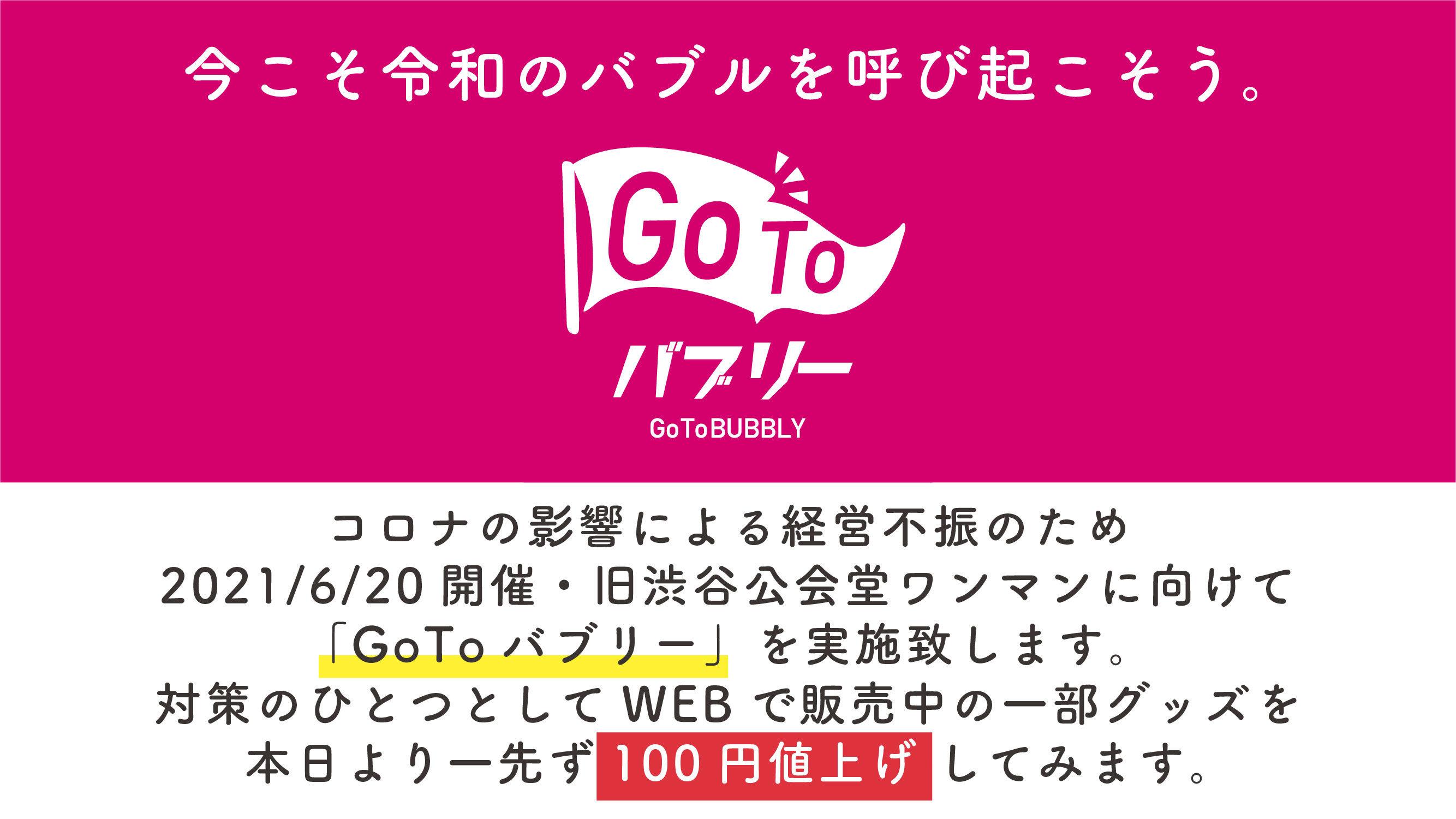 go to バブリー
